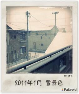 雪景色 四日市 01-16